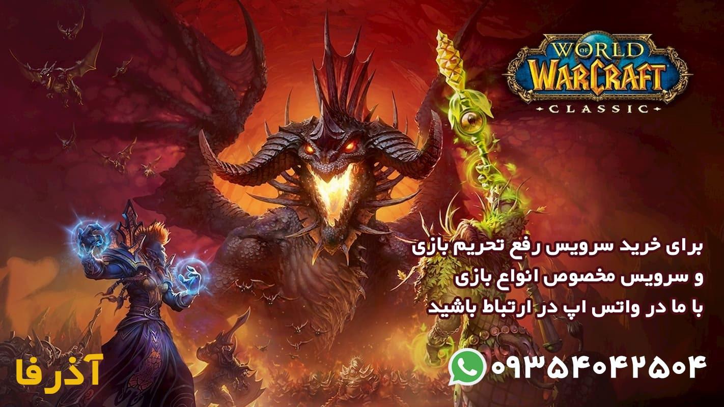 بهترین VPN برای بازی World of Warcraft