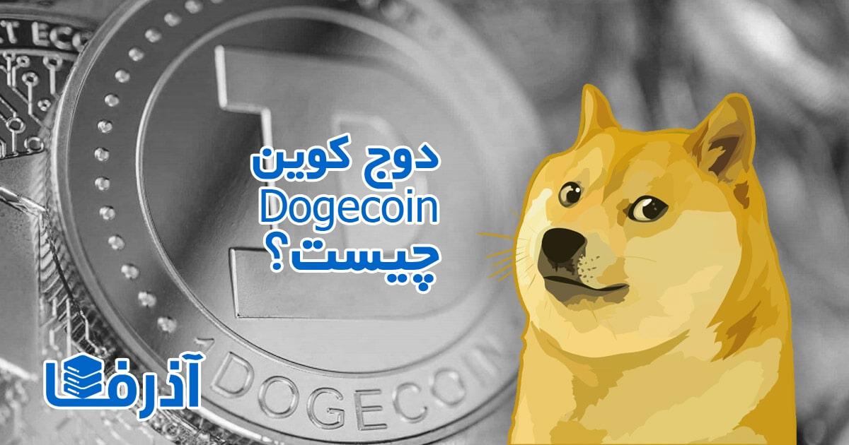 دوج کوین Dogecoin چیست؟