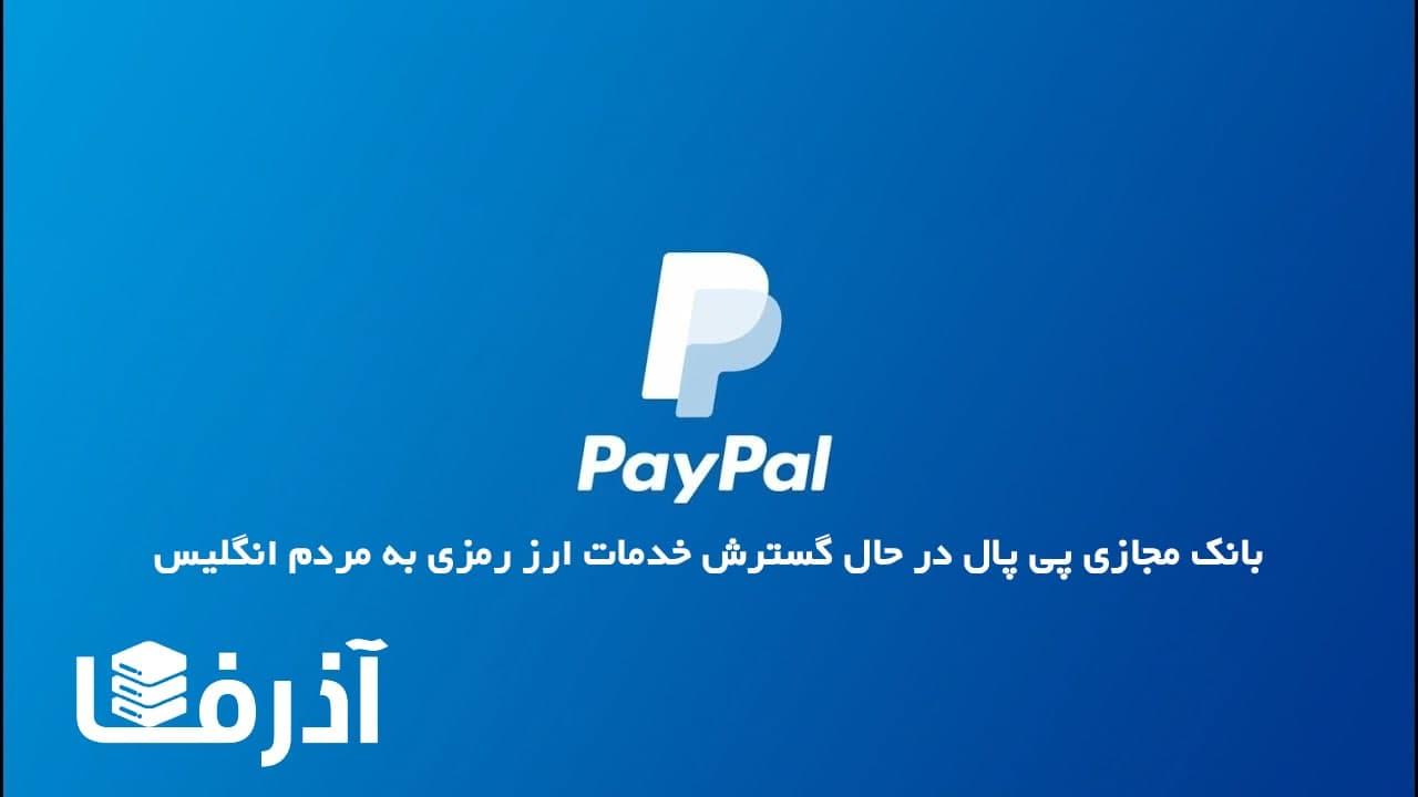 پی پال در حال گسترش خدمات ارز رمزی به مردم انگلیس