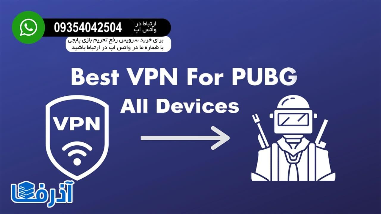 بهترین VPN برای اجرای بازی PUBG