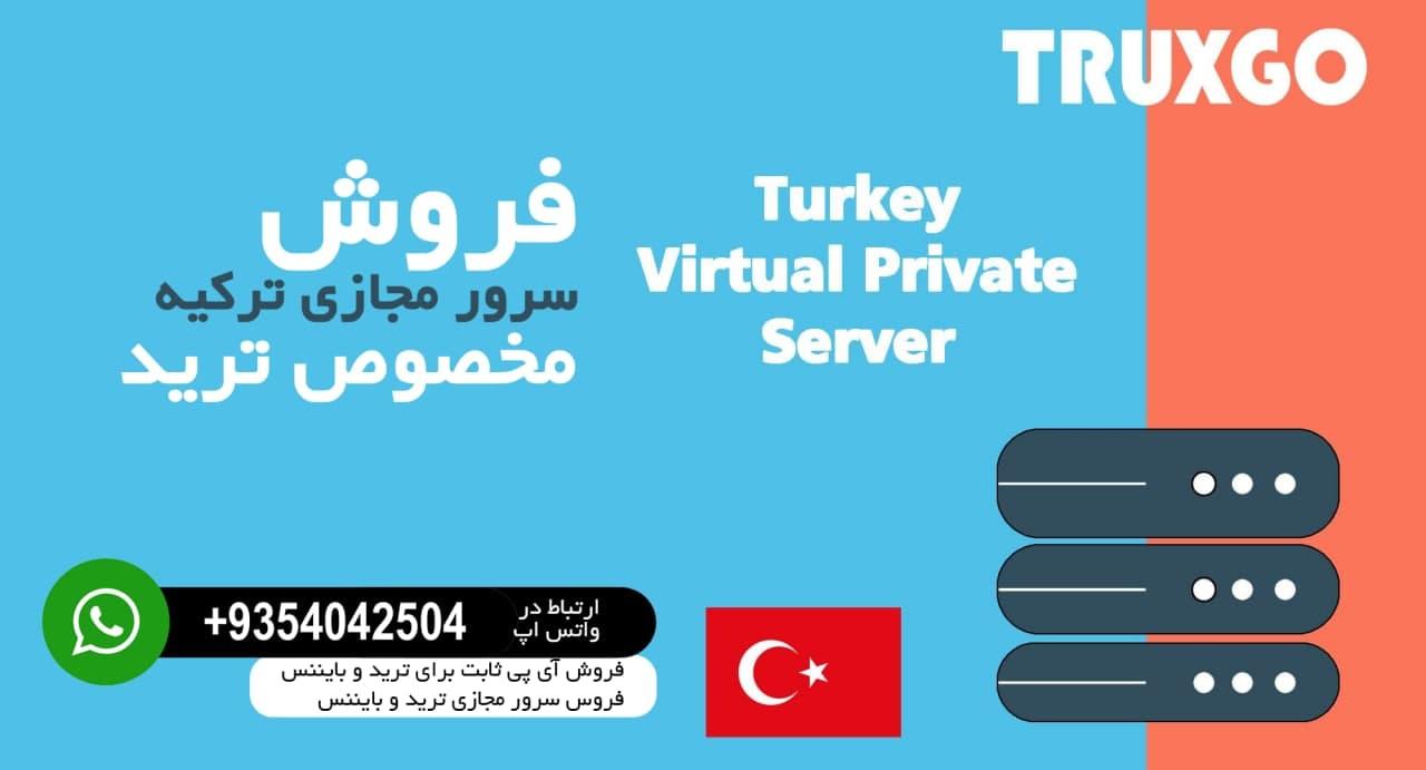 سرور مجازی ترکیه ارزان