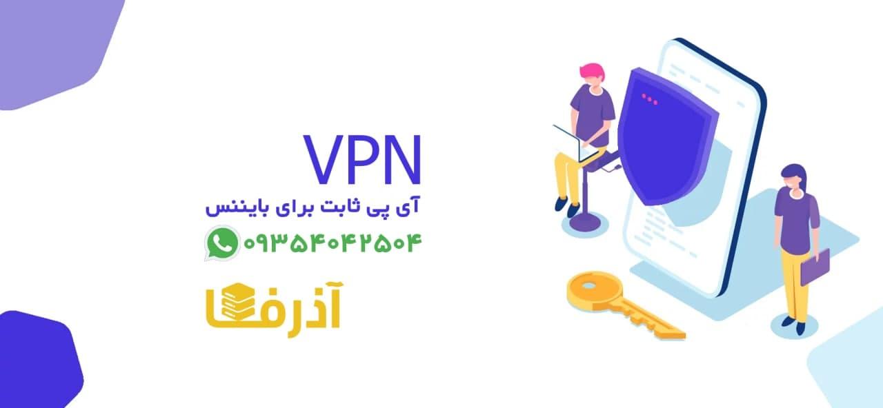 VPN آی پی ثابت برای بایننس