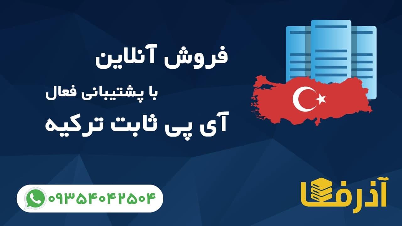 آی پی ثابت ترکیه